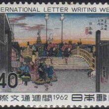 1962 Japan Stamp International Letter Writing Week (MNH)