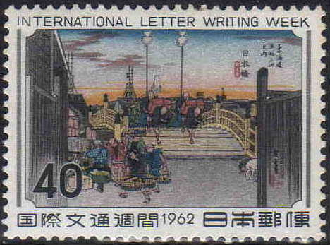 1962 Japan Stamp International Letter Writing Week