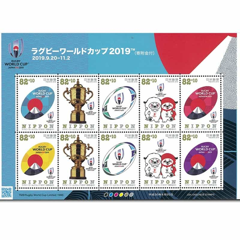 Japan Stamp 2019 Rugby World Cup S/S